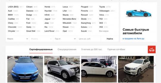 Продать авто на auto.ru