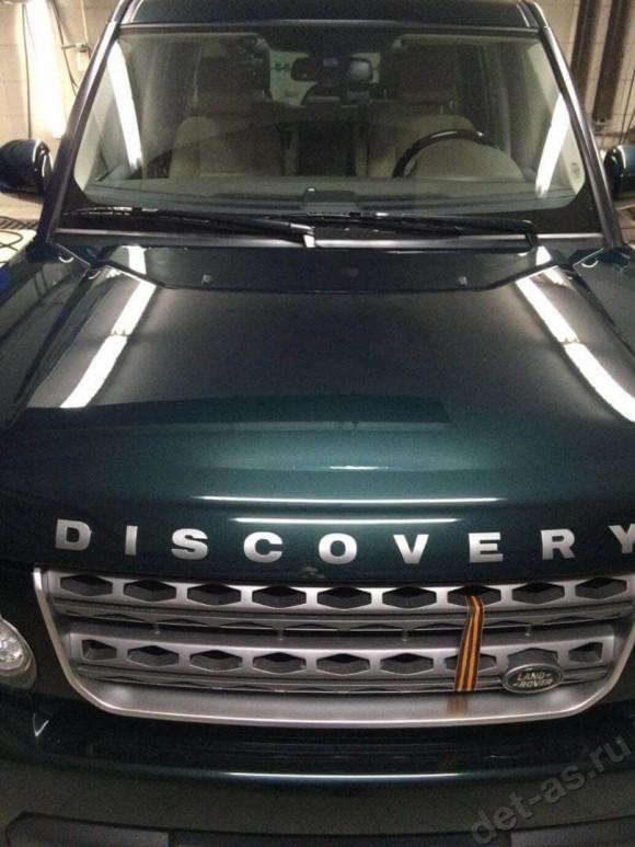 Discovery 4 - защита кузова автомобиля