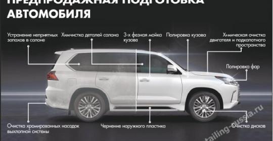 Предпродажная подготовка автомобиля 1 этап.